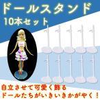 [ルボナリエ] ドール用スタンド 人形 ドール スタンド ドール展示スタンド リカちゃん ジェニーちゃん (10個)
