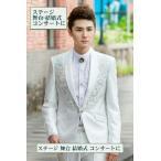 男性ステージ衣装 男性スーツ 舞台衣装 h141a-t002