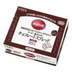 マービー 低カロリー チョコレートスプレッド (スティック35本箱入タイプ)