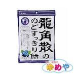 【メール便200円2袋までOK】龍角散のどすっきり飴 カシス&ブルーベリー 75g