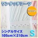 綿100%ワンタッチシーツ シングルサイズ 無地カラー 敷き布団用シーツ 新生活寝具