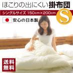 送料無料 掛布団 シングルサイズ 日本製 ほこりが出にくい 掛け布団 国産品 軽量 ふっくらやわらか 掛ふとん 同梱不可