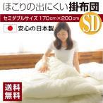 掛け布団 セミダブル 約170×200cm 日本製 送料無料 掛布団 ふっくら やわらか ほこりが出にくい 掛ふとん 寝具 布団 国産 無地 ふとん