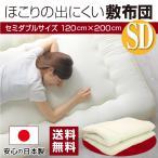 敷布団 セミダブル 120x200cm 送料無料 日本製 ほこりの出にくい 3層構造 固綿入り 底付き軽減 敷き布団 布団 ボリューム 軽量