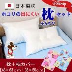 【キャラクターカバー付き】日本製枕 ミッキー&ミニー 子供用枕 ジュニア枕  安眠枕