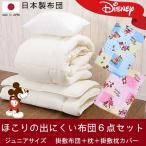 送料無料!ディズニージュニア布団セット【6点】日本製布団セット 子供用布団セット【圧縮してお届けします】
