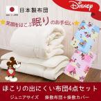 送料無料!ディズニージュニア布団セット【4点】 日本製ふとんセット  子供用布団セット【圧縮してお届けします】