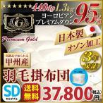 【送料無料】 羽毛布団 無地タイプ【プレミアムゴールドラベル】 ホワイトダックダウン95% セミダブルサイズ 安心の日本製