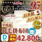 【送料無料】 羽毛布団 無地タイプ【プレミアムゴールドラベル】 ホワイトダックダウン95% ダブルサイズ 安心の日本製