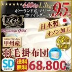 【送料無料】 羽毛布団 無地タイプ【プレミアムゴールドラベル】 ホワイトマザーグース95% セミダブルサイズ 安心の日本製