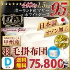 【送料無料】 羽毛布団 無地タイプ【プレミアムゴールドラベル】 ホワイトマザーグース95% ダブルサイズ 安心の日本製