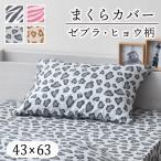 ショッピングヒョウ柄 オリジナルヒョウ柄 ゼブラ柄 枕カバー(43×63cm)新生活寝具