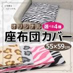 ショッピングヒョウ柄 オリジナルヒョウ柄 ゼブラ柄 座布団カバー(55×59cm)