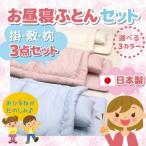 ショッピング日本製 日本製 綿100%生地 お昼寝布団3点セット 新生活 子ども布団セット 掛敷枕 入園