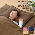 ショッピング枕 枕カバー 約43×63cm ダニを通さない生地 高密度繊維 防ダニ 布団カバー まくらカバー ピロケース 選べる4色 メール便で送料無料