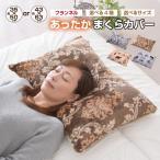 枕カバー 約43×63cm オーナメント柄 アウトドア柄 フランネル あったか 選べる4種 丸洗いOK まくらカバー ピロケース