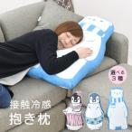 接触冷感 抱き枕 ひんやり ペンギン 白くま 選べる3種