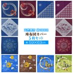 和柄 座布団カバー 5枚セット 約59×63cm 同柄同色5枚組 綿100% オリジナル柄 選べる12種