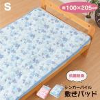 花柄 防水 敷きパッド シングル 約100×205cm おねしょシーツ 防水シーツ 防水 選べる2色 敷きパッド 敷パット 清潔 オールシーズン