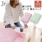 敷きパッド ジュニア 85×185cm ガーゼ 綿100% 選べる2色 ピンク グリーン 通気性抜群 オールシーズン 洗濯OK 敷きパット 敷パッド