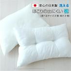 ほこりの出にくい枕(日本製枕 安眠枕 快眠枕 まくら)