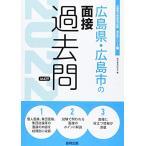 広島県・広島市の面接過去問 2022年度版 (広島県の教員採用試験「過去問」シリーズ)