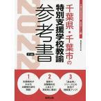 千葉県・千葉市の特別支援学校教諭参考書 2022年度版 (千葉県の教員採用試験「参考書」シリーズ)