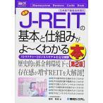 図解入門ビジネス 最新J-REITの基本と仕組みがよ~くわかる本[第2版]