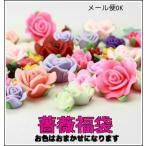 メール便送料無料  デコパーツ 薔薇の福袋 30個入り  バラ