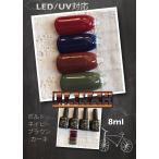 LIANAH ジェルネイル  カラージェル ネイビー・ボルドー・カーキ・ブラウン  ポリッシュタイプ 8ml UV/CCFL/LED対応 (メール便不可)