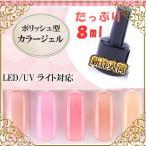ジェルネイル  カラージェル ヌーディシアーカラー ポリッシュタイプ 8ml UV/CCFL/LED対応 (メール便不可)