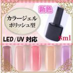 ジェルネイル カラージェル2  新感覚シアーヌーディ カラージェル ポリッシュタイプ 8ml UV/CCFL/LED対応 (メール便不可)