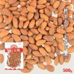 <旅するアーモンド 500g>  (素焼き・無添加・無塩)