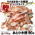 そのまま食べる鰹節 「枕崎産!あとひき鰹」 半生スライス 送料無料