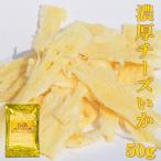 <濃厚チーズいか60g> イカ おつまみ