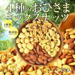 おひさまミックスナッツ4種 300g  アーモンド マカダミアナッツ カシューナッツ 生クルミ 無塩 無油 送料無料