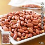 素焼き 落花生 皮つき 500g ピーナッツ おつまみ