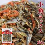 <小魚ミックス(五色煮)280g >おやつ おつまみ