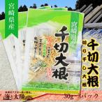 千切大根 切り干し大根 宮崎県産 30g×3袋 野菜