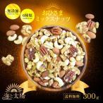 おひさまミックスナッツ6種 300g 送料無料 クルミ、アーモンド、カシューナッツ、ヘーゼルナッツ、ピスタチオ、ピーカンナッツ