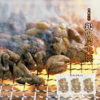 雞肉 - 鶏の炭火焼 宮崎名物 送料無料 おつまみ<鶏の炭火焼100g×3>