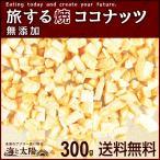 <旅する焼ココナッツ300g> ナッツ ココナツ 食物繊維