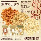 旅するナッツ よくばり3袋セット 送料無料