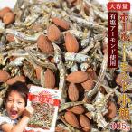 <ホールアーモンド小魚305g> アーモンドフィッシュ