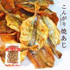 <こんがり焼あじ(だし醤油仕立て)> 220g アジ 鯵