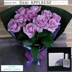"""Yahoo!ヤーミーYahoo!店クリスマス限定:12/22-12/25サントリーの青いバラ""""アプローズ"""" 10本の花束 思い出を記憶するアプローズ専用フレグランス付き"""