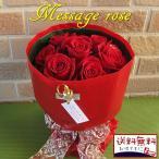 赤いバラの花束、誕生日プレゼントや結婚記念日等のお祝いに大人気・花びらメッセージI Love You入りのブーケでサプライズ・翌日配達OK