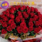 誕生日のプレゼントや結婚記念日等お祝いに人気の本数を選んで贈る特選・大輪赤バラの花束:Very good