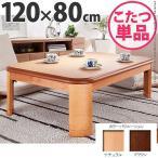 楢 ラウンド 折れ脚 こたつ リラ 120×80cm 長方形 折りたたみ  こたつテーブル(代引不可)