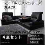 (送料無料)シンプルモダンシリーズ(BLACK)ブラックハイバックフロアコーナーソファ4点セット(配達日時指定不可)